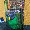 【東野圭吾】『マスカレード・ナイト』の感想を好き勝手に語る【ネタバレあり】