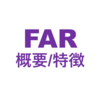 USCPA FAR(Financial Accounting & Reporting)の概要と特徴