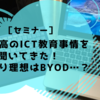 [セミナー]私立中高のICT教育事情を聞いてきた!やっぱり理想はBYOD…?
