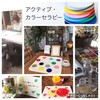 【ACT春休みイベント出店のお知らせ】奈良県橿原市