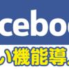 フェイスブックが出会い機能を追加すると発表!マッチングの候補が表示されるように