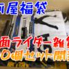 駿河屋福袋!『仮面ライダー雑貨 100個セット』を開封ッ!