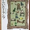 アガサ・クリスティ「ひらいたトランプ」(ハヤカワ文庫)