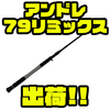 【DRT×TULALA】MAXウェイト1kgのジャイアントベイトロッド「アンドレ 79リミックス」出荷!