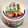 【缶詰レビュー】ニッスイの缶詰「まぐろステーキ」はまぐろよりも「タレ」が美味しくて最高にご飯に合う