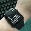 日記:Apple Watch を買った