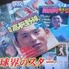 【澤井良輔】銚子商で甲子園を沸かせた、ロッテのドラ1選手は今