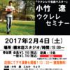 小竹 遼氏によるウクレレセミナー開催!