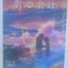 『君の名は。your name.』2D IMAX 劇場鑑賞