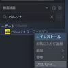 Steam版「ペルソナ4 ザ・ゴールデン」 ムービーがカクつく・表示がおかしい・強制終了やフリーズする問題を修正するベータパッチ