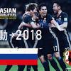 日本対オーストラリア戦ハリルホジッチ監督の気になる進退とプレーオフはどんな戦い?