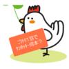 【鶏1羽】何本のケンタッキーフライドチキンが作られる?