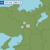 午後8時12分頃に京都府南部で地震が起きた。