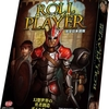 【ボードゲーム 】「ロールプレイヤー 完全日本語版」(Roll Player)ファーストレビュー:噂に違わぬハマりよう。ダイスを振ってキャラメイキングの魅力にせまるっ!(まずは気概だけ)