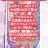「恋愛・結婚タロットカード」by「占い師NAO」2019/6/14