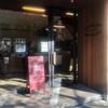 【蔵前】チョコの香り漂うカフェ「ダンデライオン・チョコレート ファクトリー&カフェ蔵前」