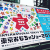 東京おもちゃショー2017に行ってきた!家族でもオッサン一人でもかなり楽しめる良イベント!