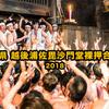 新潟県 越後浦佐毘沙門堂裸押合大祭 2018|ここはダンスフロアか!? 壮絶な餅争奪戦!!祭り