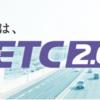 首都高 ETC2.0による道路交通情報の一部見直しを発表