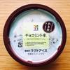 セブンプレミアム チョコミント氷 【セブン-イレブン】