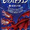 クレシッダ・コーウェルの児童文学「ヒックとドラゴン11 孤独な英雄」
