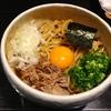 【今週のラーメン1445】 俺の空 新宿店 (東京・新宿) 和え麺・カレー+生ビール