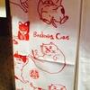 玉ノ井カフェ.「本と手ぬぐい2」と「オバケダイガクのフィリピン料理カレンダー原画展」開催中!