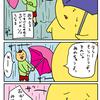 【子育て漫画】雨がふる無常3歳児