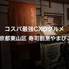 コスパ最強CXOグルメ〜京都東山区 寿司割烹やまびこ〜