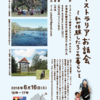 北海道に行ったならーお話し会 in 北海道