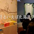第443回 北海道ブックフェス2018 翻訳家柴田元幸氏トークライブツアーレポート