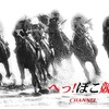 第415R 第1回東京7日目、第2回京都7日目 予想・買い目