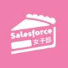 Salesforce女子部に参加してきたよ~~~!