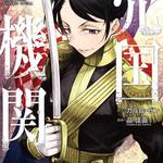 『売国機関』第4巻、10月9日発売!!