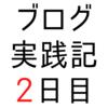 Canvaでアイキャッチ画像の型を作成、記事カテゴリーの修正ほか【ブログ実践記2日目】