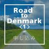 デンマーク手芸留学までの道のり【1】申し込み