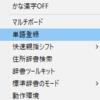 Japanist10  単語登録 【親指シフト】