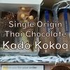 【Kad Kokoa(ガートココア)】タイで育ったカカオのみを使ったこだわり沢山チョコレートメーカー