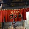 炭火焼肉 ゴン太(西区横川)コウネ
