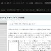 3月25日ごろ納車予定~遅いのはリコールの影響!?