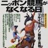 競馬豆知識。「阪神3歳ステークス」を解説する。※参考文献を追加。