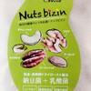 ナッツと発酵食品が出会ったNuts_bizin ナッツビジン