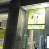 【スヌーピーファンにおすすめ】スヌーピーミュージアム展(大阪)に行って感動した話や色々な様子。