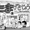 HyperCardスタック「たまげきじょうVOL.3」紹介