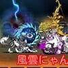 【プレイ動画】風雲にゃんこ塔 34階