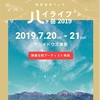 ハイライフ八ヶ岳2019 を予習するためのYouTube&iTunes&spotify&soundcloud選