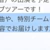 プリライブツアー2019(2月回)、出演者情報からの簡易推測【順次追記】