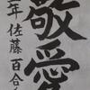 10歳の佐藤百合香(りりか)さん作『敬愛』から学ぶ 【人工知能に仕事は奪われない理由】