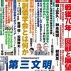 第三文明―木村草太インタビュー