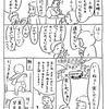 子育て絵日記 10 「空想雑談」
